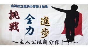 学年旗写真.jpg
